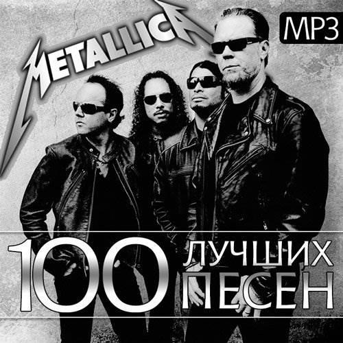 100 Лучших Песен (2016)