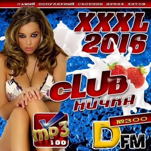 XXXL Clubничка №300 (2016)