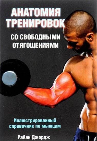 Райан Джордж.Анатомия тренировок со свободными отягощениями (2016)