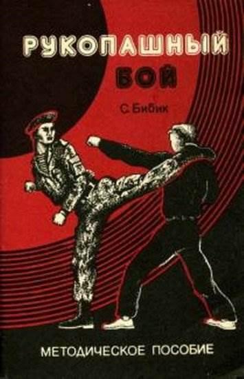 Бибик С.З..Рукопашный бой. Методическое пособие (1991)