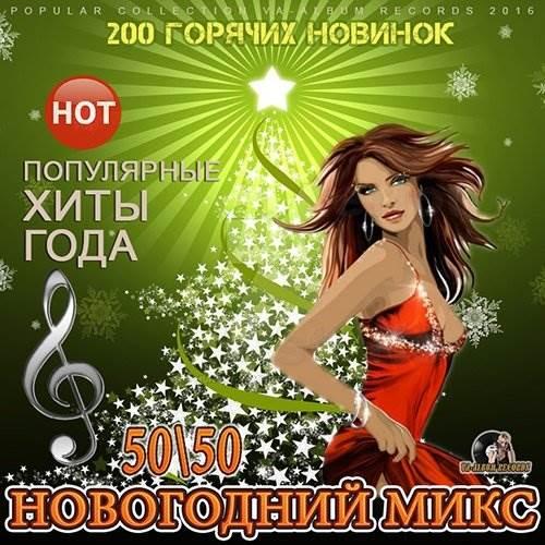 Новогодний Микс 5050 (2016)