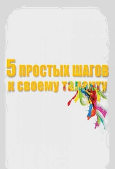 Шереметьев Константин.5 простых шагов к своему таланту (2016)