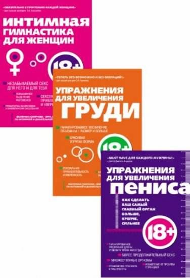 Смирнова Екатерина, Кеммер Аарон.Интимный тренажер. Сборник (3 книги) (2012-2013)