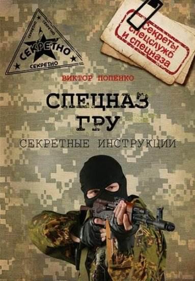 Виктор Попенко.Секретные инструкции спецназа ГРУ (2016)
