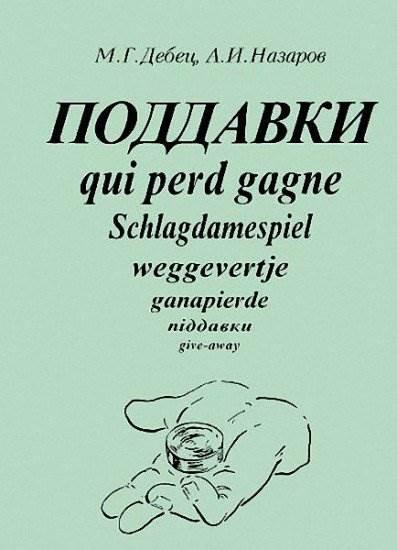 Дебец М.Г., Назаров А.И..Поддавки (1999)
