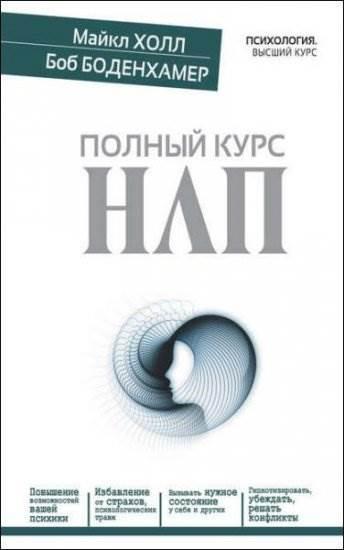 Боб Боденхамер, Майкл Холл.Полный курс НЛП (2016)
