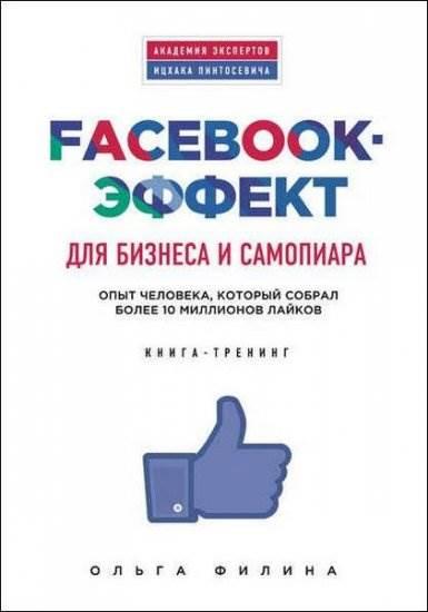 Ольга Филина.Facebook-эффект для бизнеса и самопиара. Опыт человека, который собрал более 10 миллионов лайков (2016)