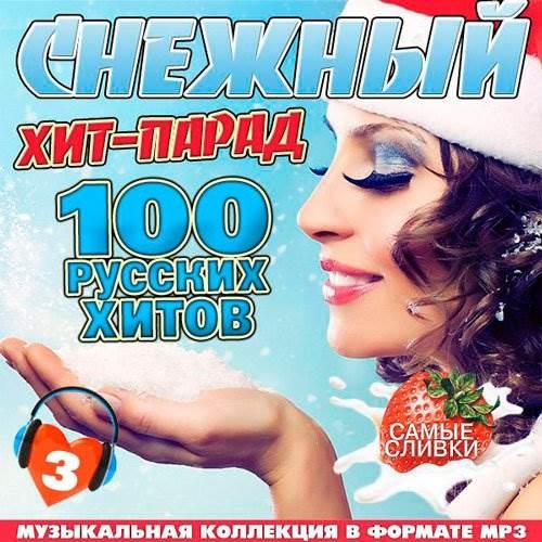 Снежный хит-парад. Русские хиты - 3 (2016)