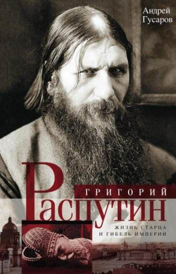 Андрей Гусаров.Григорий Распутин. Жизнь старца и гибель империи (2017)