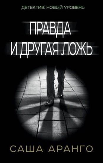 Саша Аранго.Правда и другая ложь (2016)