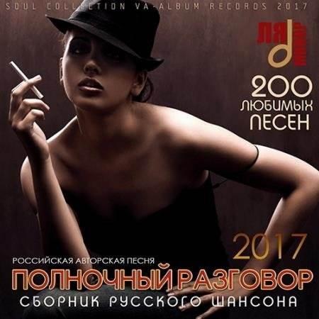 Полночный Разговор: Сборник Российского Шансона (2017)