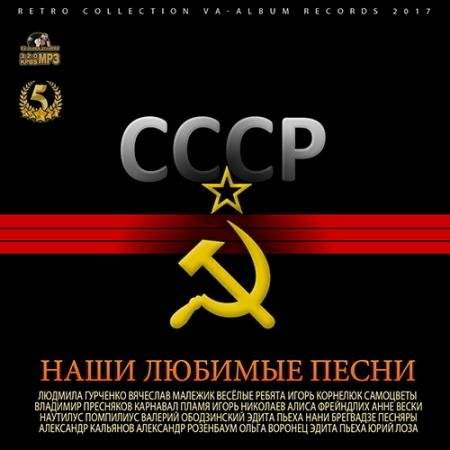 СССР: Наши Любимые Песни (2017)