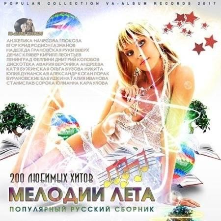 Мелодии Лета: Русский Популярный Сборник (2017)