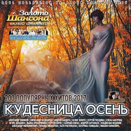 Кудесница Осень (2017)