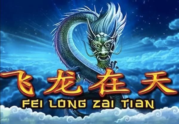 Игровой автомат «Fei Long Zai Tian» – Сокровища Дракона