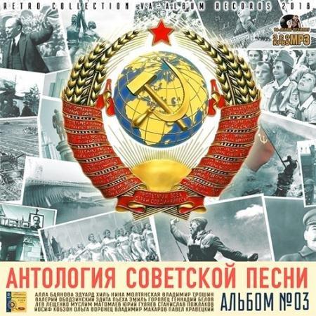 Антология Советской Песни: Альбом 03 (2018)
