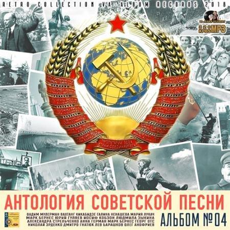 Антология Советской Песни: Альбом 04 (2018)