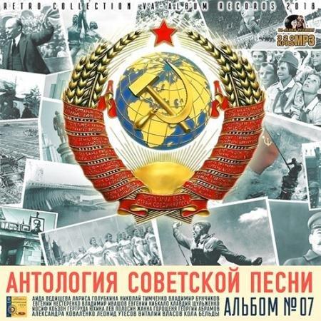 Антология Советской Песни: Альбом 07 (2018)