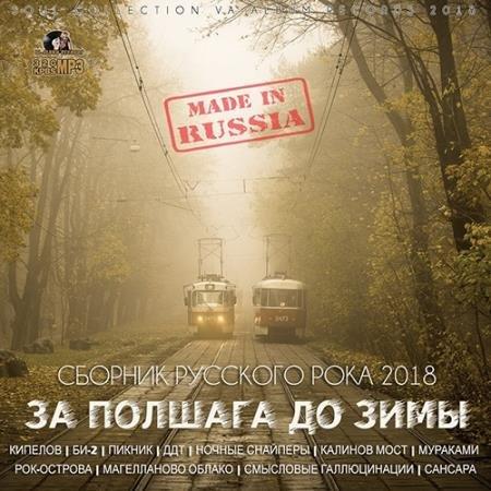 За Полшага До Зимы (2018)