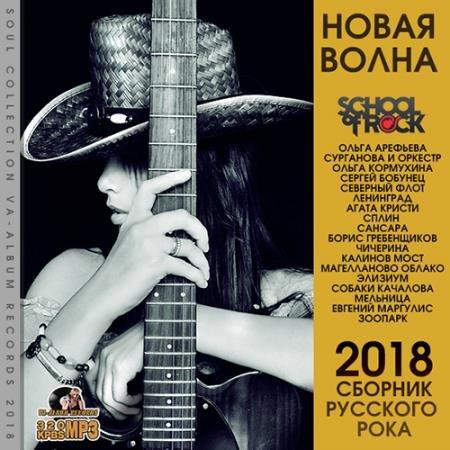 Новая Волна: Сборник Русского Рока (2018)