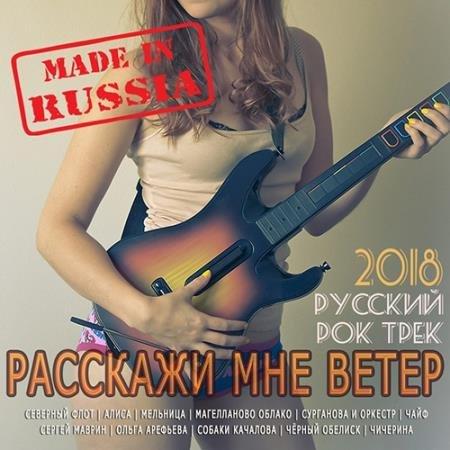 Расскажи Мне Ветер: Русский Рок-Трек (2018)